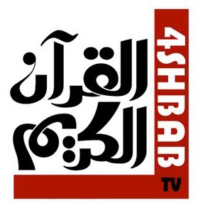 4 shbab holy quran tv islamic channel live