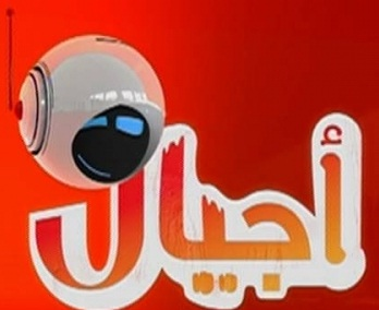 ajyal tv saudi arabia kids channel islamic live
