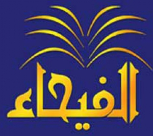 al fayhaa tv iraq arabic channel live