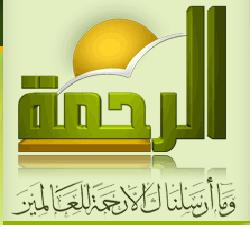 al rahma tv channel egypt islamic tv live