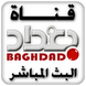 baghdad tv iraq arabic channel live