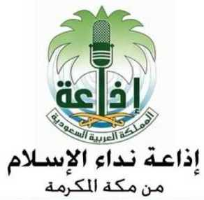 radio nidaa al islam live streaming