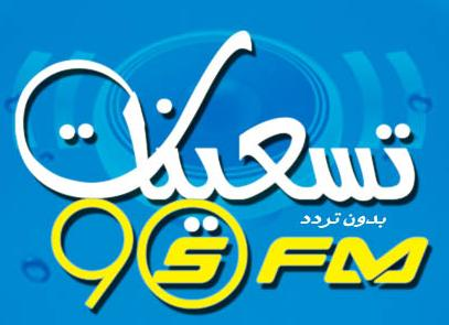 radio nineties egypt live online