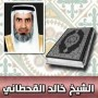 quran kareem radio khaled qahtani
