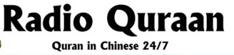 radio quraan - quraan in chinese 24/7