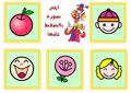 لعبة تعليم الرسم للاطفال | Learning drawing to kids