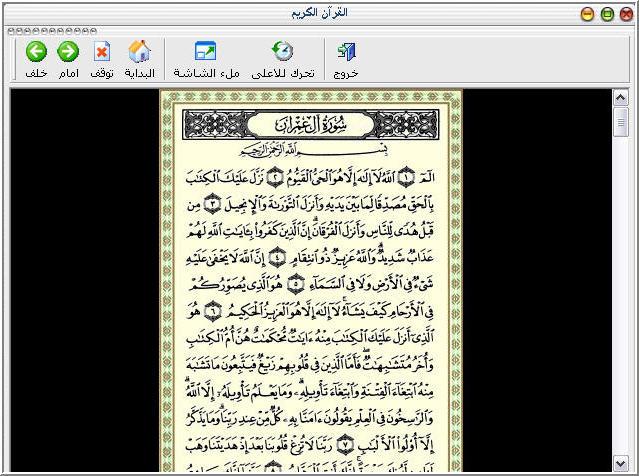 أضخم وأكبر موسوعة من البرامج الإسلامية Quraan1.jpg