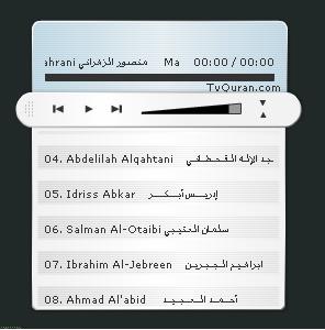 القرآن الكريم إستماع بصوت من تريد  listen to quran kareem