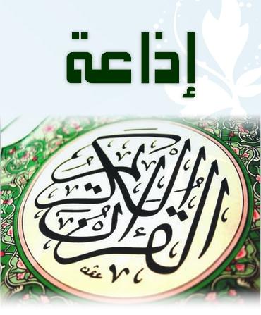 راديو إذاعات القران الكريم listen to quran kareem radio online