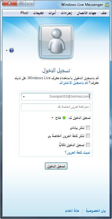 msn messenger 2009 wikikou