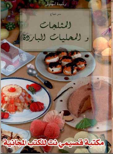اشهر الطباخين حلويات معجنات عصائر