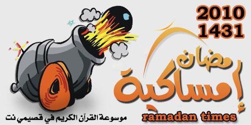 إمساكية شهر رمضان 2010م - 1431هـ - ramadan times 2010 timetable