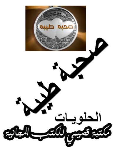 ����� ���� ������� ����� - ��� ������ ������ ������� qassimy-com-9o7baboo