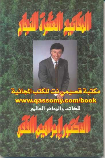 تحميل كتاب المفاتيح العشرة للنجاح للدكتور ابراهيم الفقي Qassimy-com-almfatee7-alfqy