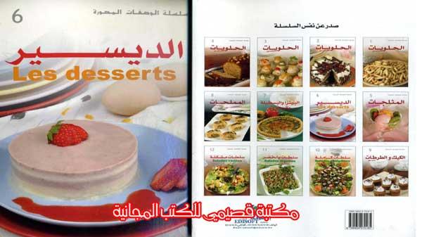 ../../up/users/moh/qassimy-com-desserts.jpg