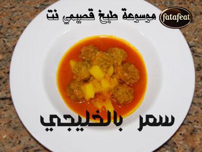 http://www.qassimy.com/up/users/qassimy/10-Khorok-e-kufteh-ghelghel.jpg