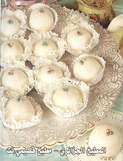 المطبخ الجزائري - وصفة حلويات كرات الثلج مقادير العجينة 500غ