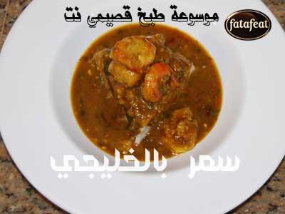 http://www.qassimy.com/up/users/qassimy/16-Margat-samak.jpg