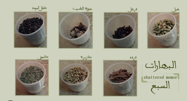 http://www.qassimy.com/up/users/qassimy/Mix-seven-spices.jpg