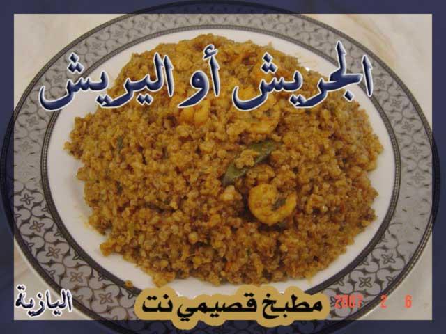 http://www.qassimy.com/up/users/qassimy/aljareesh.jpg