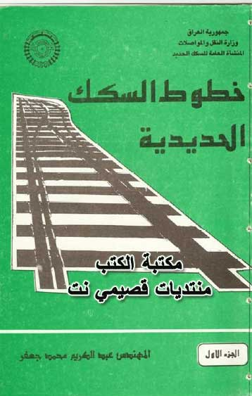 كتاب خطوط السكك الحديدية تصميم،انشاء،صيانة  Alskk