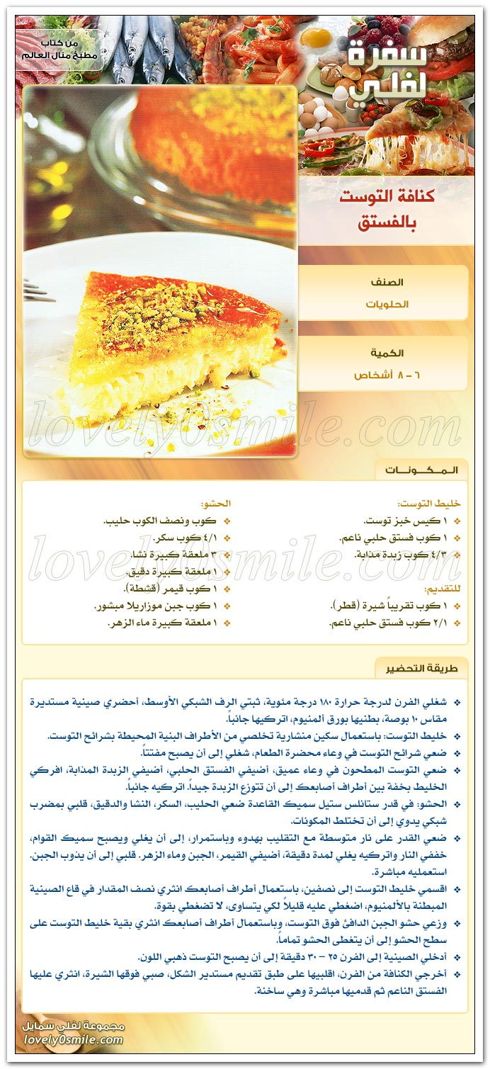 http://www.qassimy.com/up/users/qassimy/manal_alalem_cookbook_recipe_cooking_5.jpg