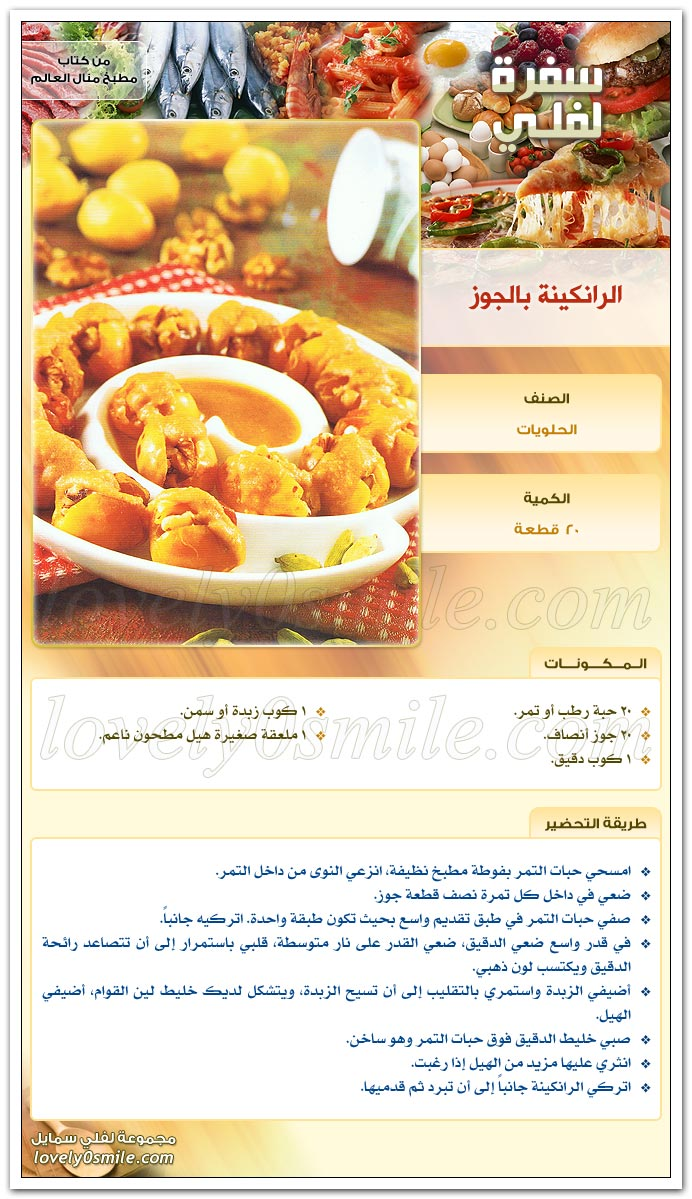 http://www.qassimy.com/up/users/qassimy/manal_alalem_cookbook_recipes_cooking_1.jpg