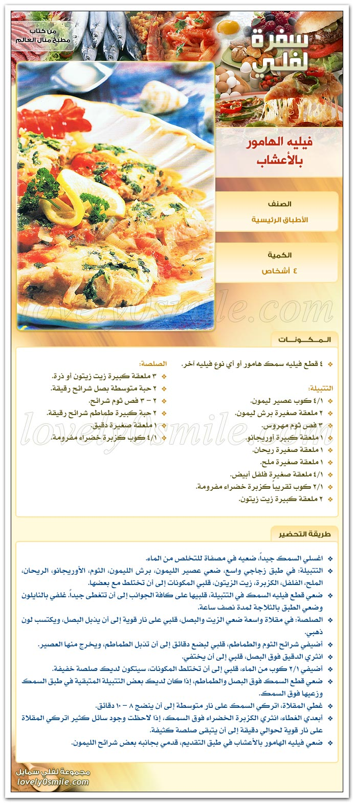 http://www.qassimy.com/up/users/qassimy/manal_alalem_cookbook_recipes_cooking_12.jpg