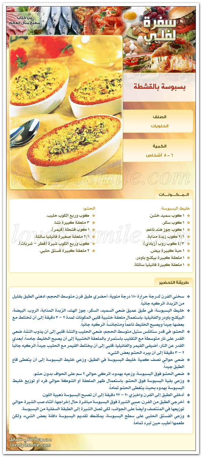 http://www.qassimy.com/up/users/qassimy/manal_alalem_cookbook_recipes_cooking_13.jpg