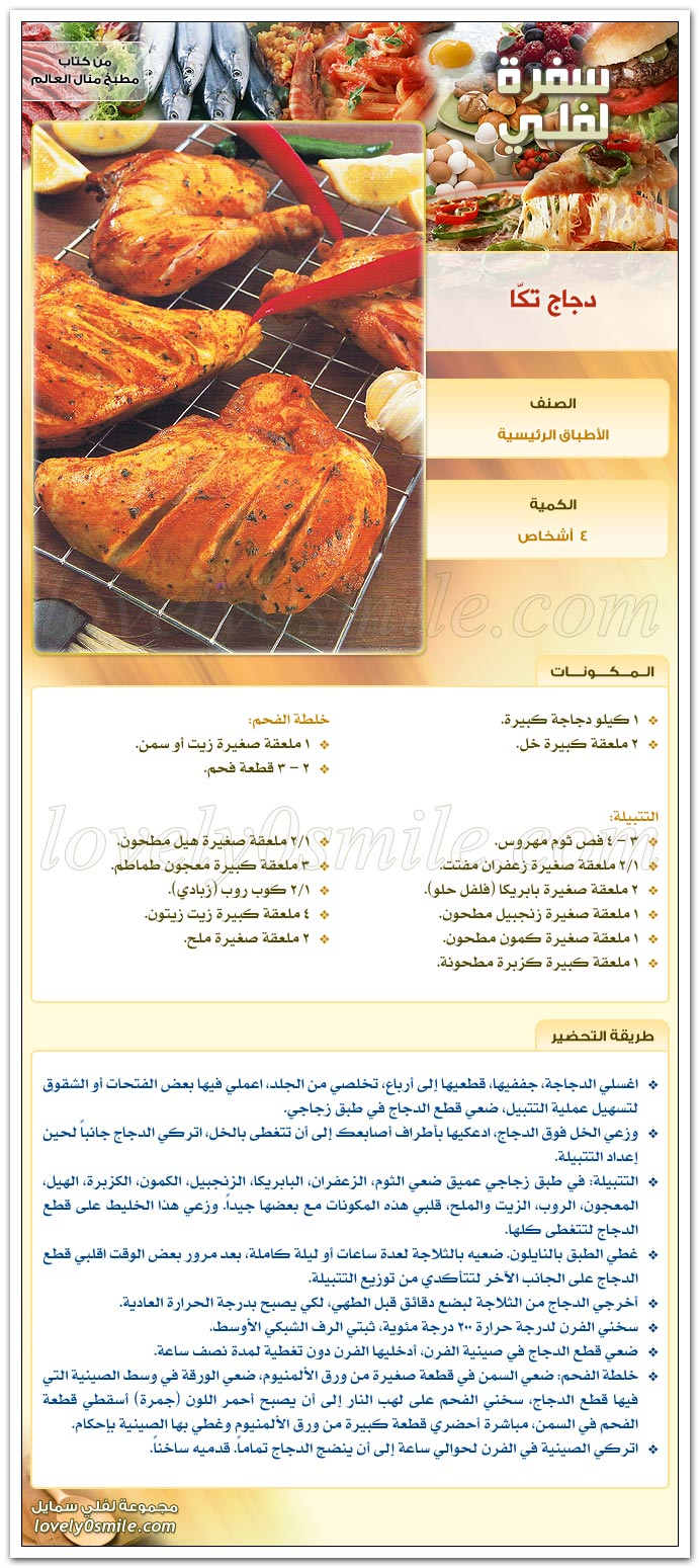 http://www.qassimy.com/up/users/qassimy/manal_alalem_cookbook_recipes_cooking_14.jpg