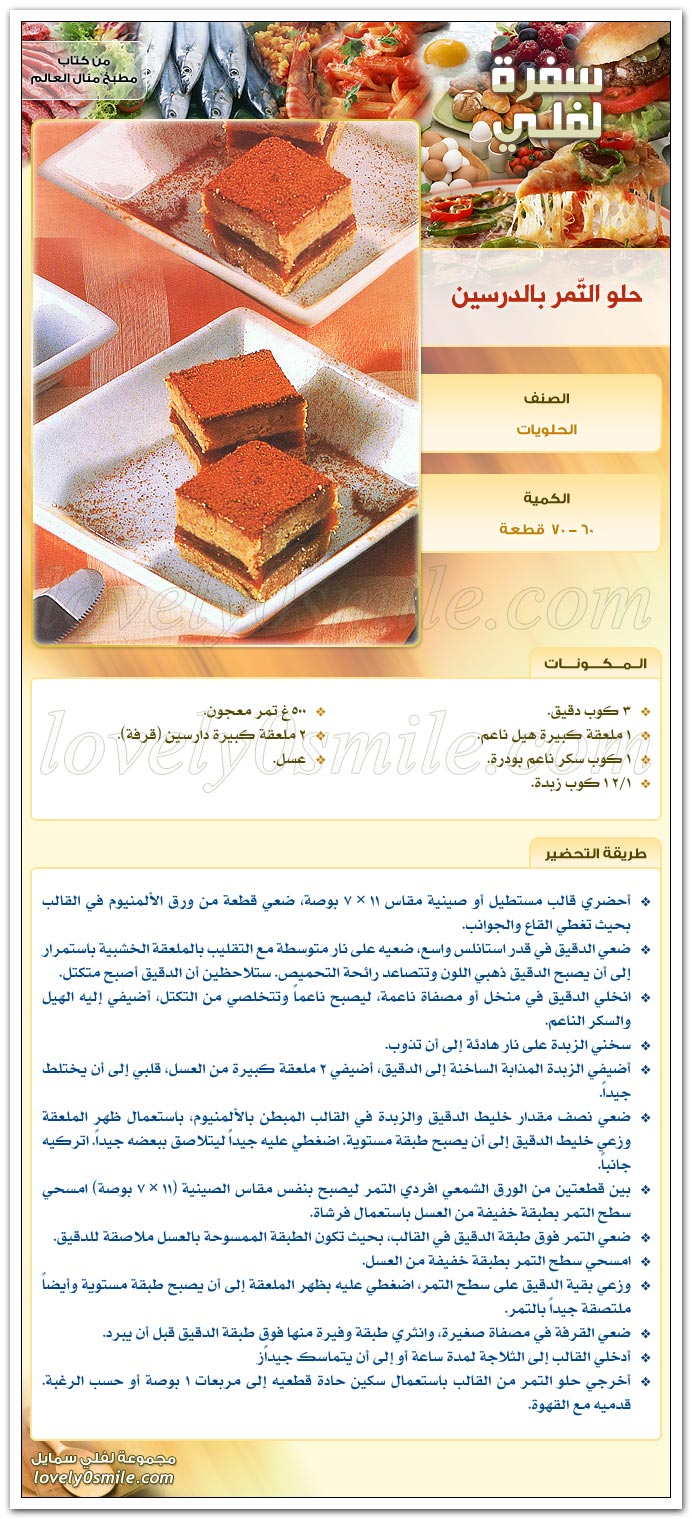 http://www.qassimy.com/up/users/qassimy/manal_alalem_cookbook_recipes_cooking_15.jpg