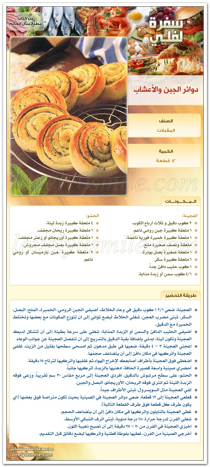http://www.qassimy.com/up/users/qassimy/manal_alalem_cookbook_recipes_cooking_16.jpg