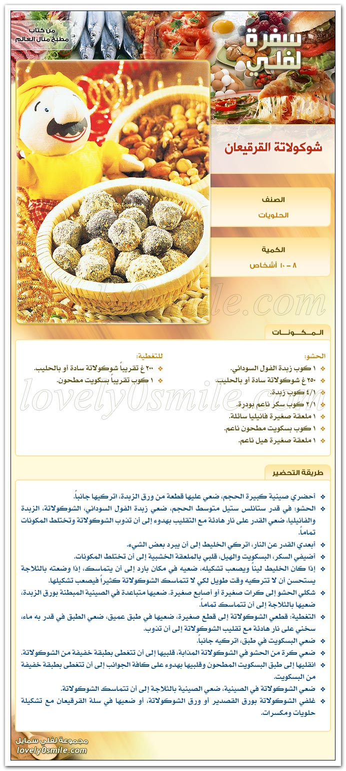 http://www.qassimy.com/up/users/qassimy/manal_alalem_cookbook_recipes_cooking_17.jpg