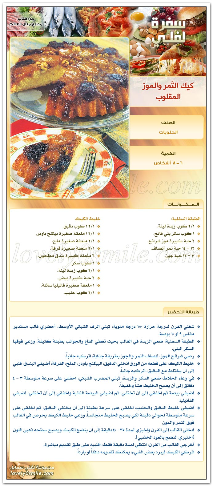 http://www.qassimy.com/up/users/qassimy/manal_alalem_cookbook_recipes_cooking_18.jpg