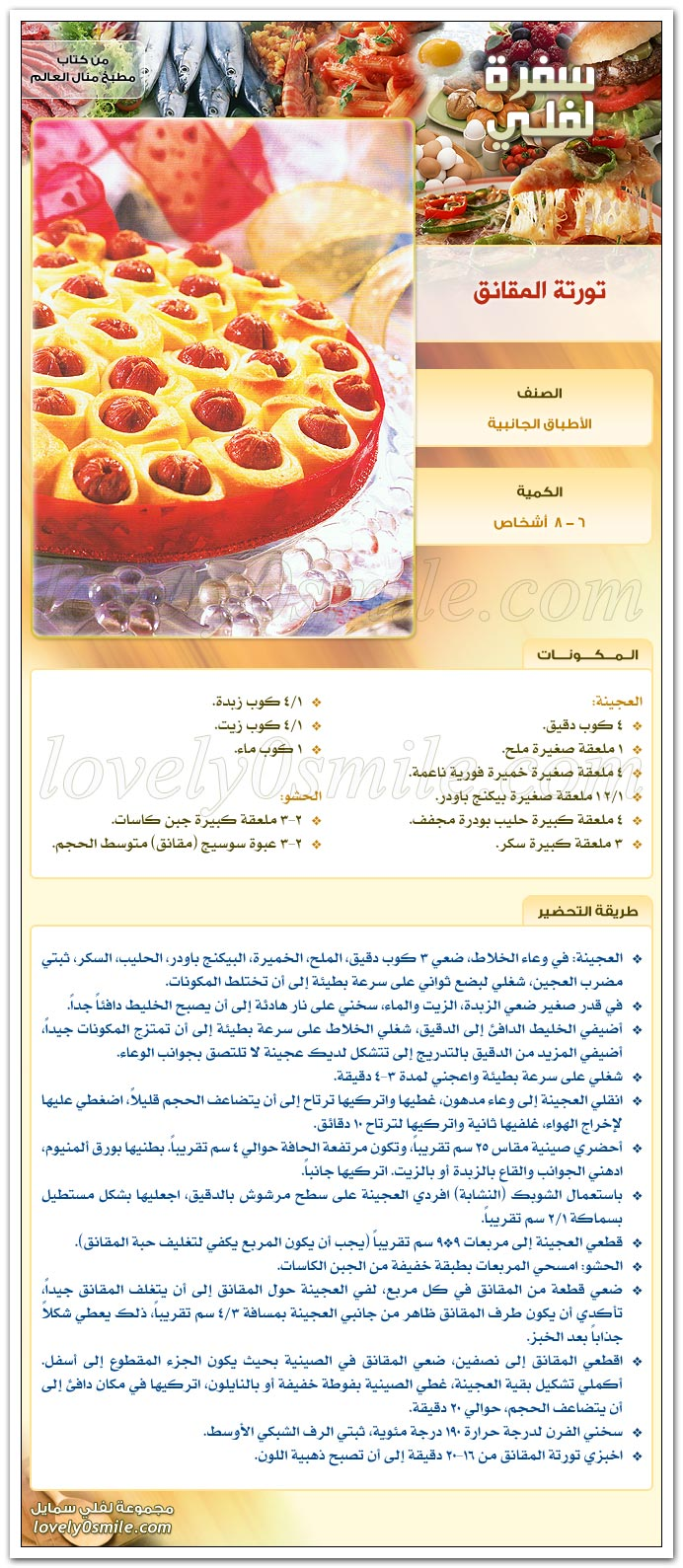 http://www.qassimy.com/up/users/qassimy/manal_alalem_cookbook_recipes_cooking_19.jpg