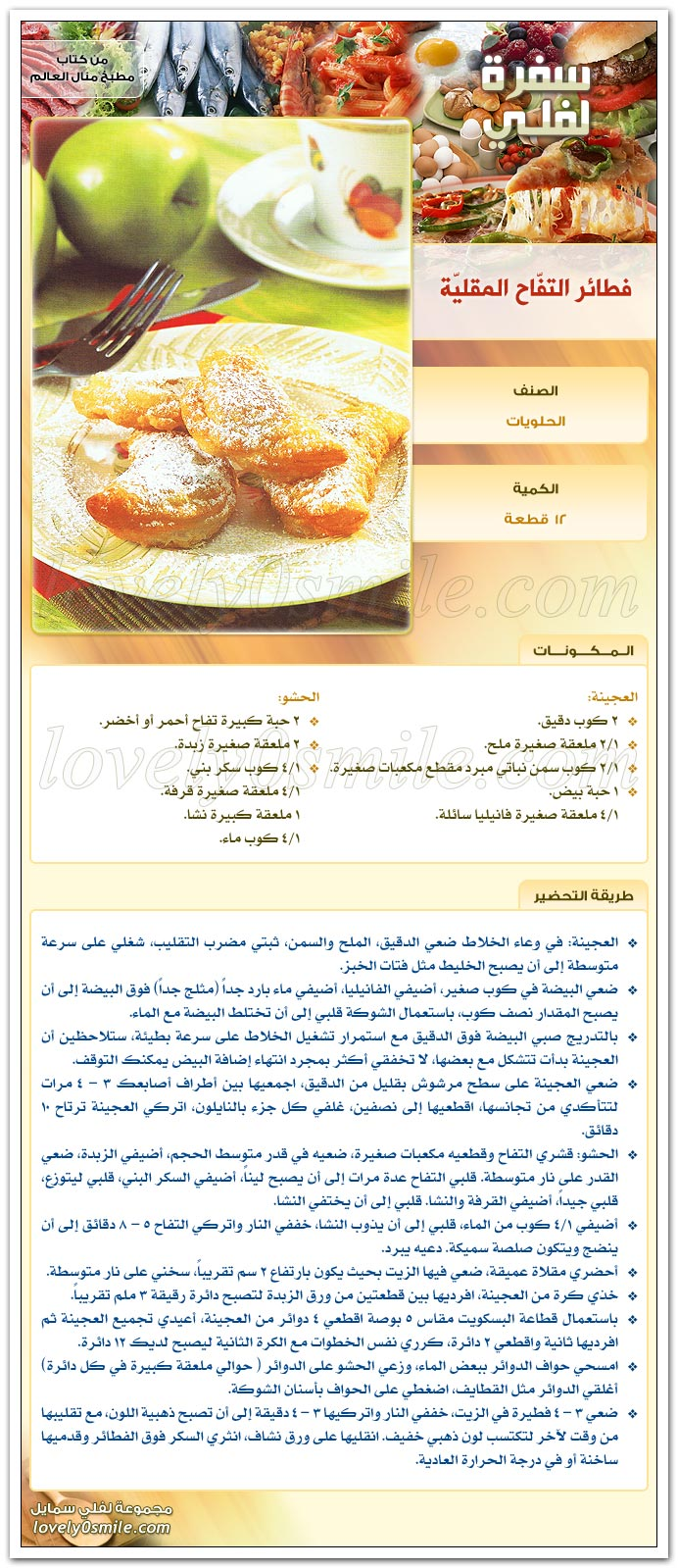 http://www.qassimy.com/up/users/qassimy/manal_alalem_cookbook_recipes_cooking_21.jpg