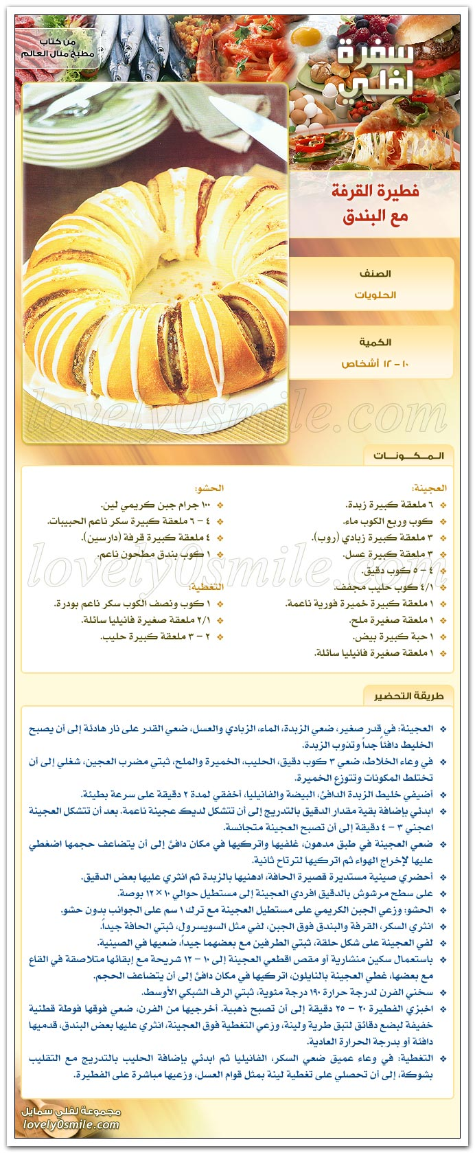 http://www.qassimy.com/up/users/qassimy/manal_alalem_cookbook_recipes_cooking_22.jpg