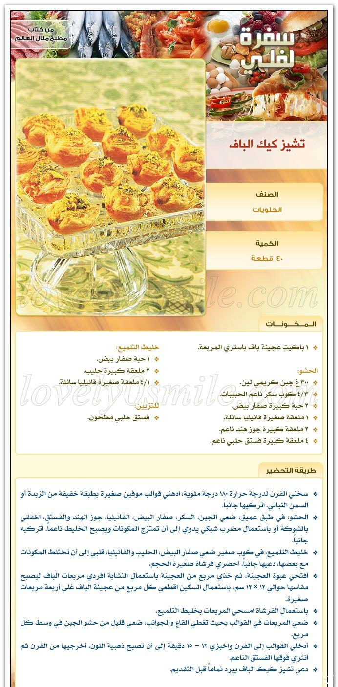http://www.qassimy.com/up/users/qassimy/manal_alalem_cookbook_recipes_cooking_23.jpg