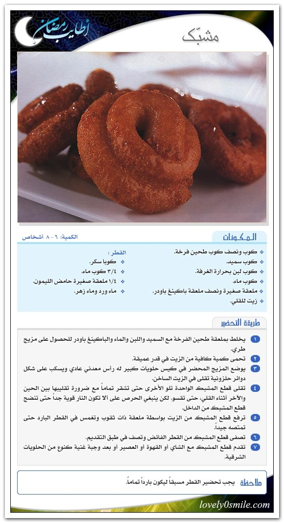 http://www.qassimy.com/up/users/qassimy/manal_alalem_cookbook_recipes_cooking_24.jpg