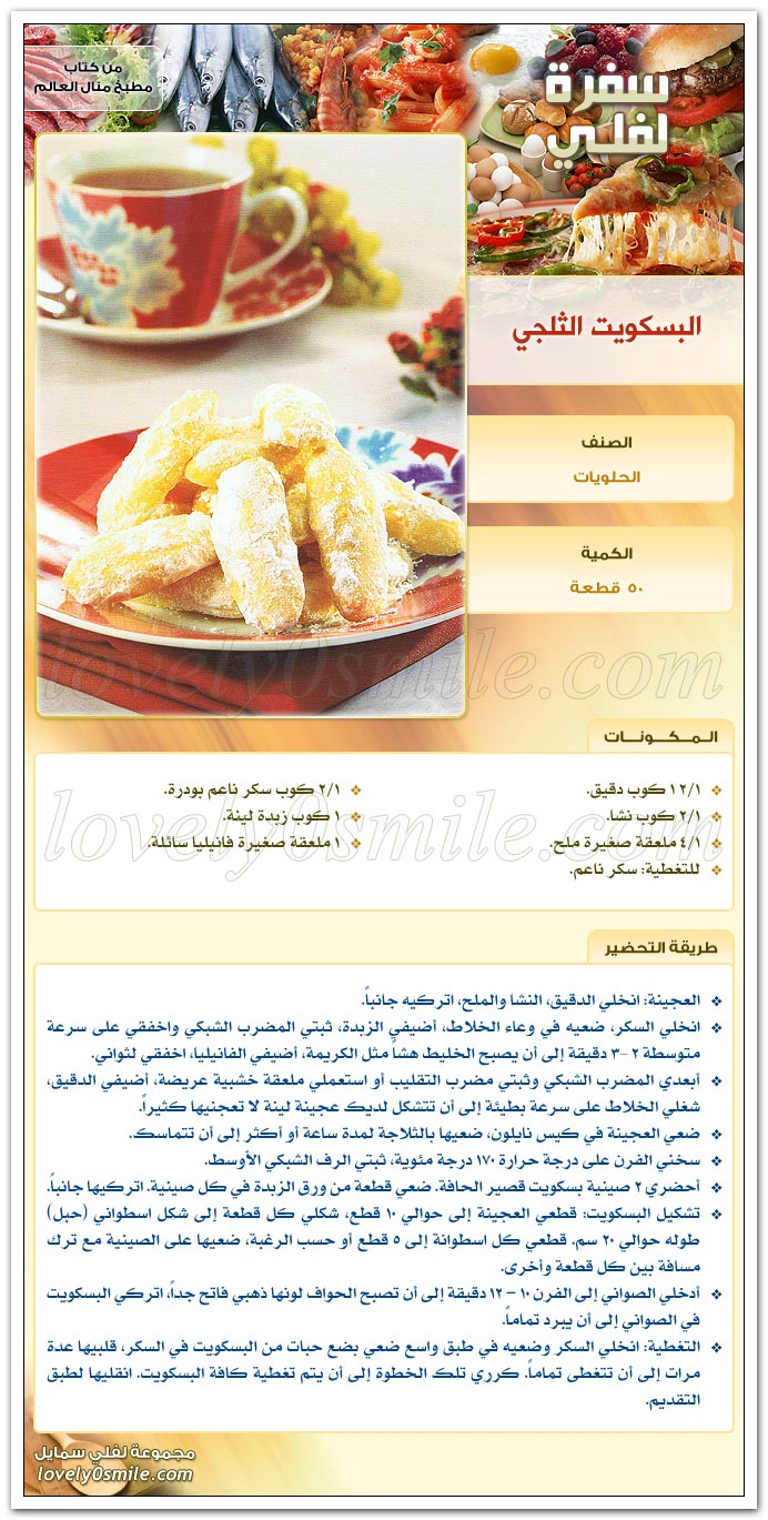 http://www.qassimy.com/up/users/qassimy/manal_alalem_cookbook_recipes_cooking_25.jpg