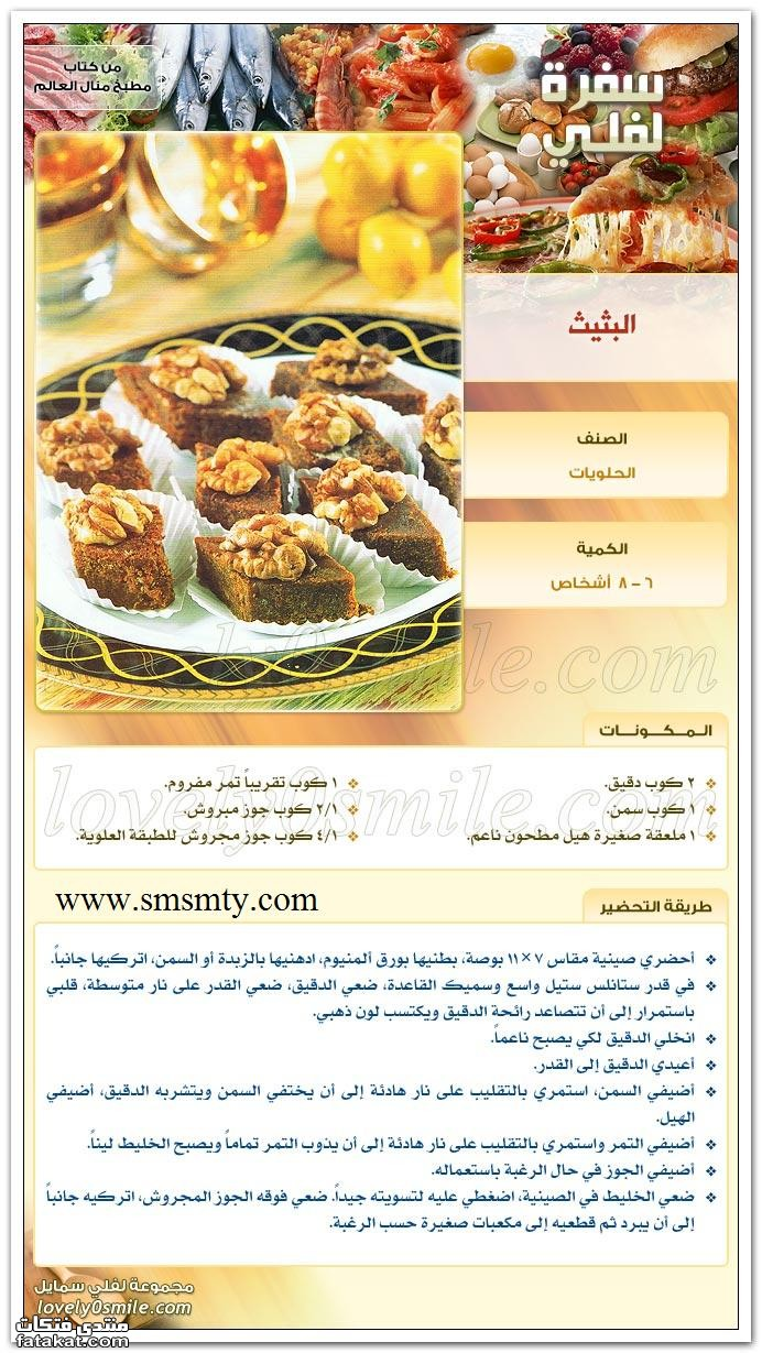 http://www.qassimy.com/up/users/qassimy/manal_alalem_cookbook_recipes_cooking_26.jpg