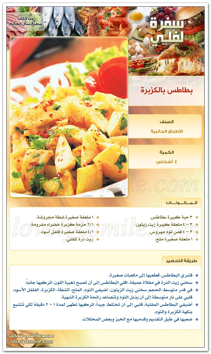 http://www.qassimy.com/up/users/qassimy/manal_alalem_cookbook_recipes_cooking_28.jpg