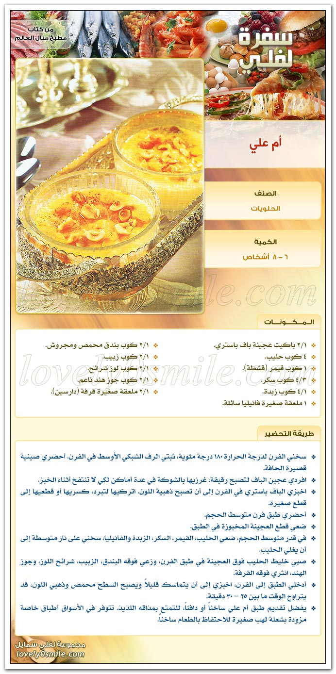 http://www.qassimy.com/up/users/qassimy/manal_alalem_cookbook_recipes_cooking_3.jpg