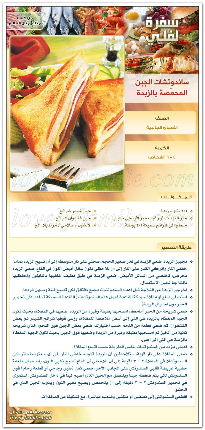 http://www.qassimy.com/up/users/qassimy/manal_alalem_cookbook_recipes_cooking_30.jpg