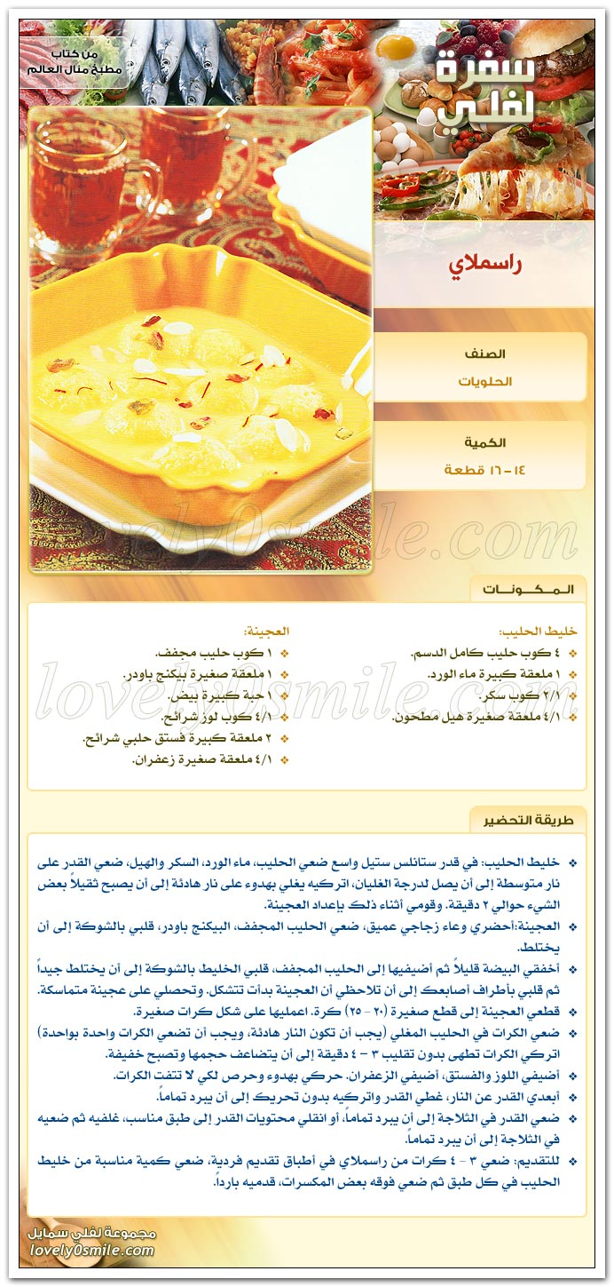 http://www.qassimy.com/up/users/qassimy/manal_alalem_cookbook_recipes_cooking_4.jpg