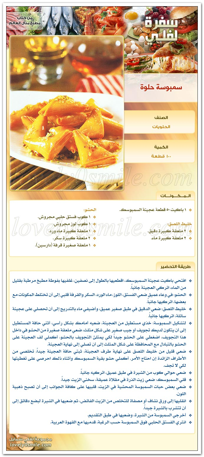 http://www.qassimy.com/up/users/qassimy/manal_alalem_cookbook_recipes_cooking_6.jpg