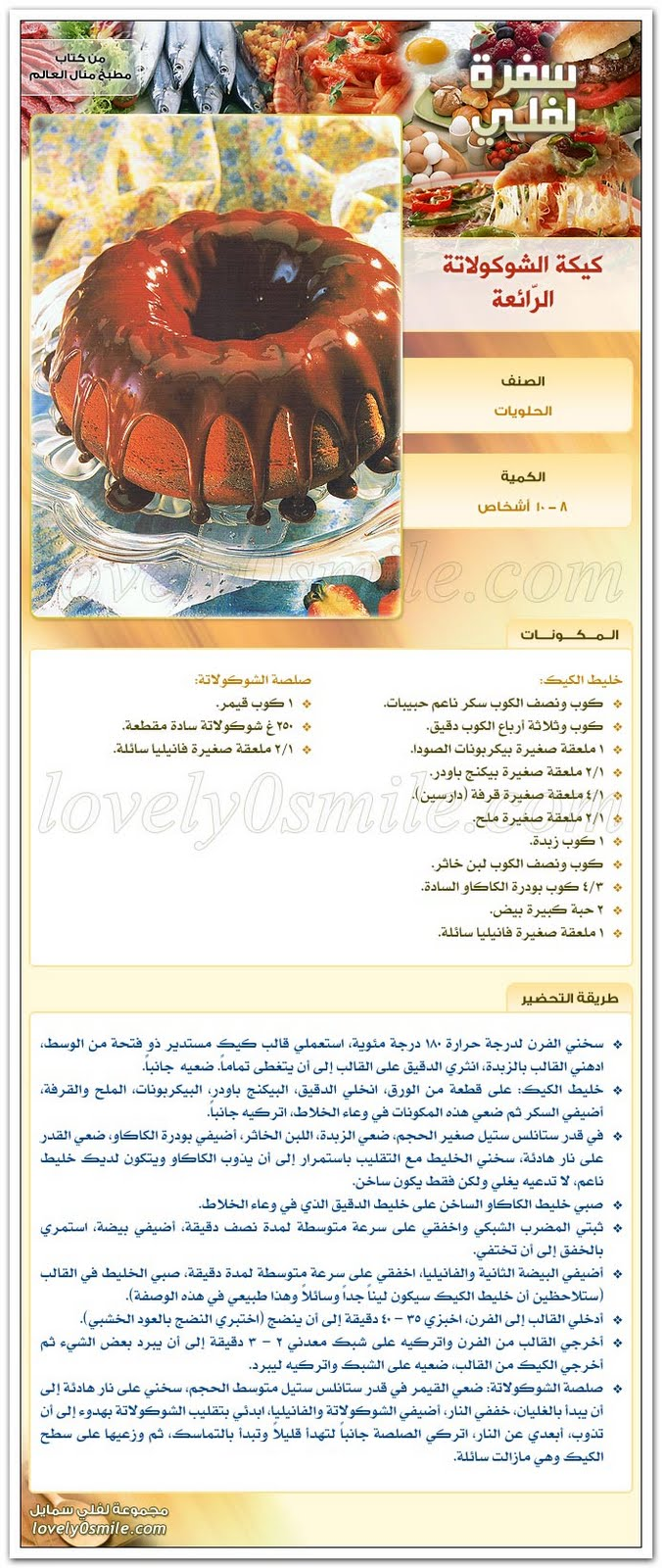 http://www.qassimy.com/up/users/qassimy/manal_alalem_cookbook_recipes_cooking_8.jpg