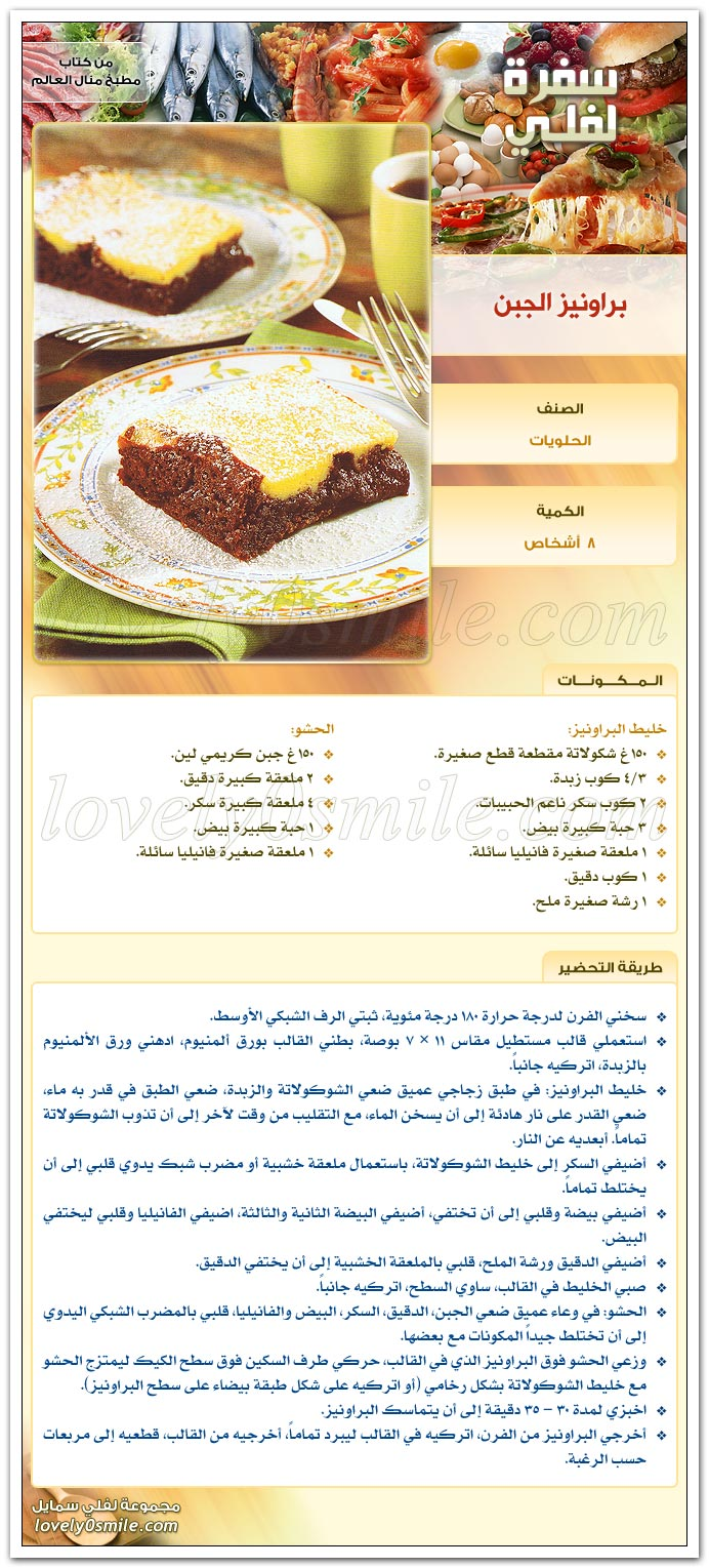 http://www.qassimy.com/up/users/qassimy/manal_alalem_cookbook_recipes_cooking_9.jpg