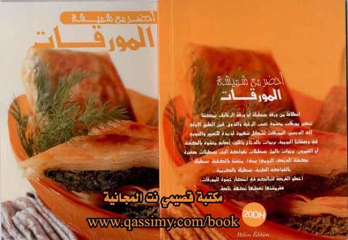 gratuitement kitab choumicha