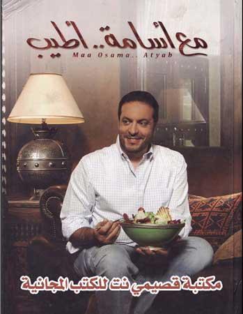 ����� ���� ������� ����� - ��� ������ ������ ������� qassimy-book-osamah.